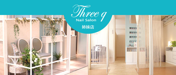 姉妹店Three q Nail Salon